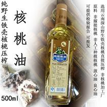 天天特价野生压榨纯铁核桃油食用油500毫升精滤油食用凉拌
