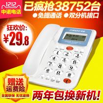 中诺w288 办公座机 家用固定电话机 有线商务坐机座式  时尚创意