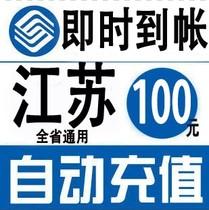 江苏移动100元快充值卡手机缴费交电话费冲中国苏州南京南通无锡