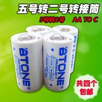 1件4个包邮 2号电池转接筒/转换器 5号转2号 AA转C 倍特源 Btone
