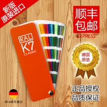 新版 德国原装RAL色卡劳尔色卡RAL-K7 国际标准色卡油漆涂料用