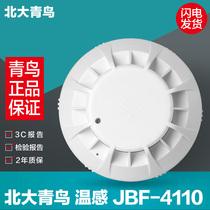 北大青鸟温感JTW-ZD-JBF-4110替代JTW-ZD-LN3110 点型感温探测器