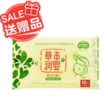 【天猫超市】水动力湿巾纸10抽婴儿手口专用草本润婴小包湿纸巾
