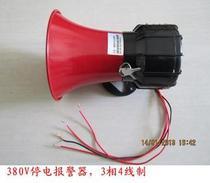 销售:380V三相四线 缺相 停电报警器 +来电报警器 断电报警器