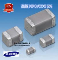 贴片陶瓷电容0603/1608 1PF 2.2PF 3.3PF 50V NPO ±0.25PF COG