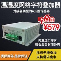 温湿度字符叠加器 网络高清 温湿度字符叠加器 温湿度叠加器
