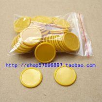 25毫米小筹码片/四色筹码塑料片 教学道具试验用品 2.2元/包40片