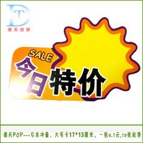 义乌厂家批发大号POP海报卡 大爆炸花 超市爆炸星 今日特价海报卡