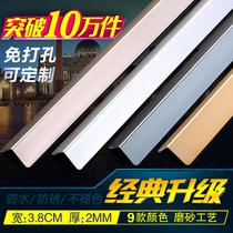 斯戴尔钛铝合金护墙角金属墙护角条墙壁阳角防撞条免打孔包墙角