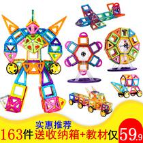 七彩梦磁力片积木散片儿童玩具磁铁磁性吸铁石3-6-7-10周岁男女孩