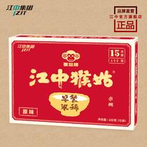 [江中旗舰店]江中猴姑早餐米稀15天装 营养米糊麦片 冲饮袋装原味