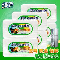 绿伞冰箱除味剂活性炭竹炭包6盒 冰箱除臭剂盒保鲜去味除湿防潮