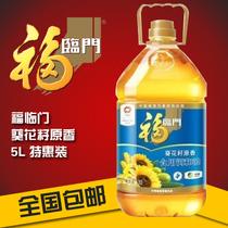 全国包邮 福临门 葵花籽原香食用调和油 5L