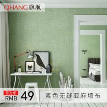 旗航壁纸壁布素色亚麻无纺布无缝墙布客厅卧室满铺现代简约 素生