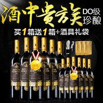 买一箱送一箱 西班牙原瓶原装进口红酒 正品DO级干红葡萄酒整箱