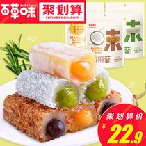 聚【百草味-夹心麻薯210gx3袋】零食小吃特产美食 早餐食品糕点