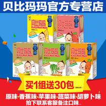 【送30包米饼】旺旺贝比玛玛米饼原味香蕉味苹果味胡萝卜味 5盒装