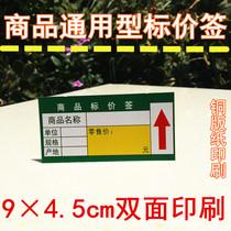 商品标价签 价格牌 超市货架标签 标价签 药店药品标签 价签纸