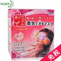日本进口花王蒸汽眼罩护眼贴膜玫瑰香14片