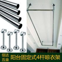 阳台固定晾衣架  四杆  四方形衣架 加厚25mm不锈管全包围挂衣架