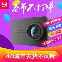 小蚁4K运动相机智能高清数码摄像机防抖触摸屏安霸yi YAS.1616.CN