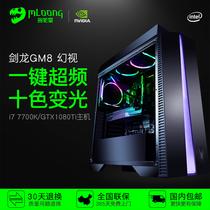 名龙堂剑龙GM8 i7 7700K/GTX1080Ti组装DIY电竞水冷游戏电脑主机