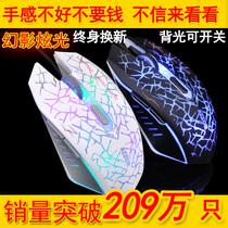 卡佐 幻影炫光 背光裂纹 炫彩灯 牧马人 USB电竞有线游戏无声鼠标