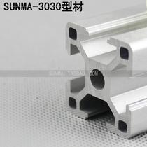 3030 标准工业铝型材 铝合金型材 30铝材 铝型材框架 支架 工作台