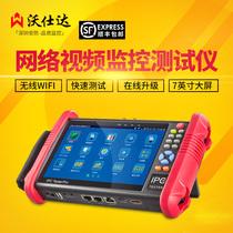 沃仕达 网络工程宝 9800 IPC视频监控测试仪  数字模拟摄像机测试