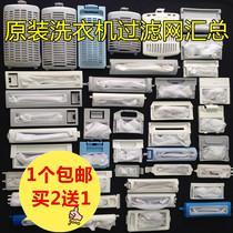 原装洗衣机过滤网 各品牌洗衣机配件 洗衣机过滤网袋 兜盒