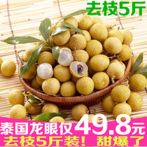 泰国新鲜龙眼热带进口水果桂圆 鲜甜多汁去枝5斤装