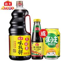 【天猫超市】海天味极鲜酱油1.9L 赠品随机  生抽调料调味 年货