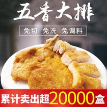 苏州好得睐五香大排300g炸猪排半成品菜油炸猪排肉速冻食品方便菜