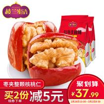 楼兰蜜语红枣夹核桃仁270gx2袋新疆和田骏枣核桃大枣子干果坚果