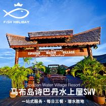 沙巴 仙本那 马布岛度假村 诗巴丹SWV水上屋  卡帕莱水上屋 潜水