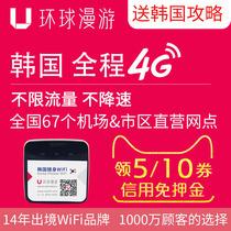 【环球漫游】韩国无线随身出国WiFi移动egg热点租赁 4G无限流量