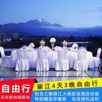 云南旅游 丽江4天3晚自由行 包含接送机