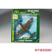 【二战飞机模型成品】_玩具八字_最新最全玩娃娃脸女命价格图片