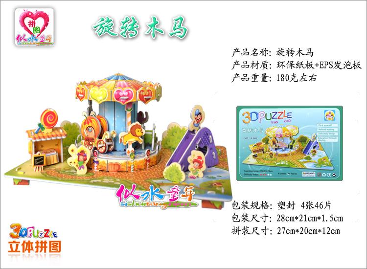 0张包邮 3D立体拼图 diy纸模型手工制作 益智儿童玩具礼物