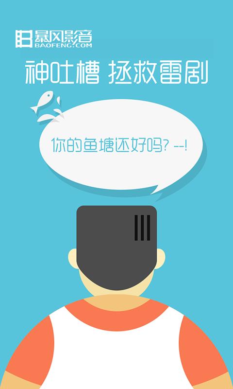 【暴風影音官方免費下載】最新暴風影音5-天空下載站