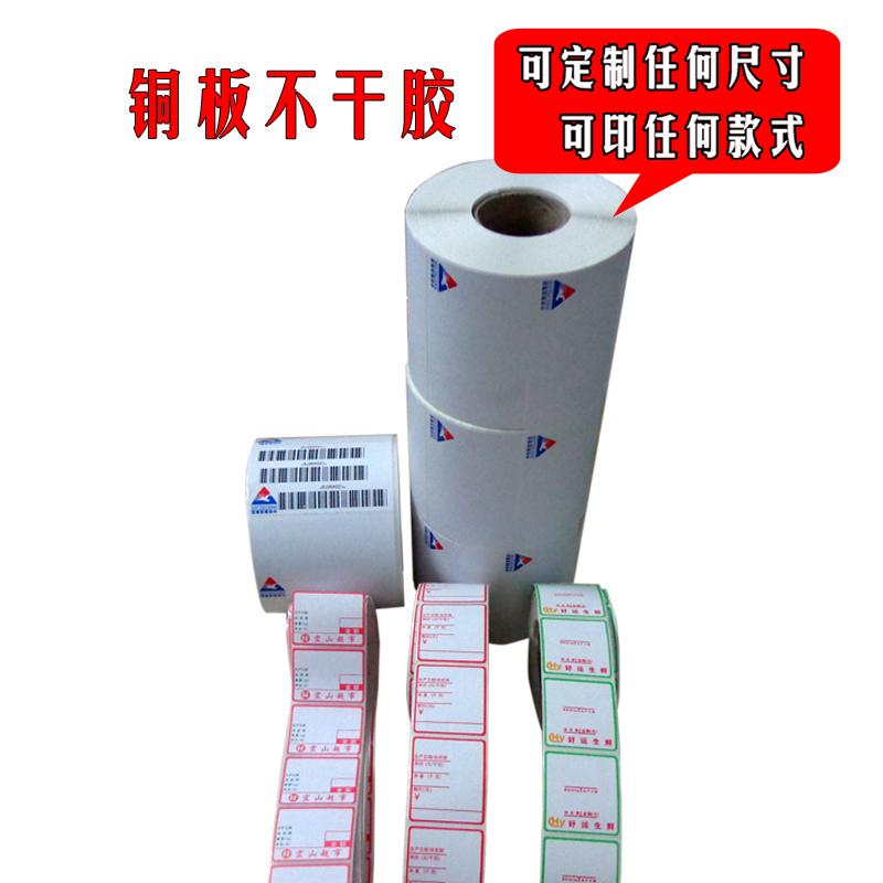 Термоэтикетка Бесплатные искусства бумаги этикетка 80 мм * 30 мм * 2000/бумага бумага/наклейки штрих-код