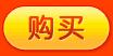 干货 海带 送专用便封夹 满五送一 包邮 湾岛野生 韩国松鹤海苔