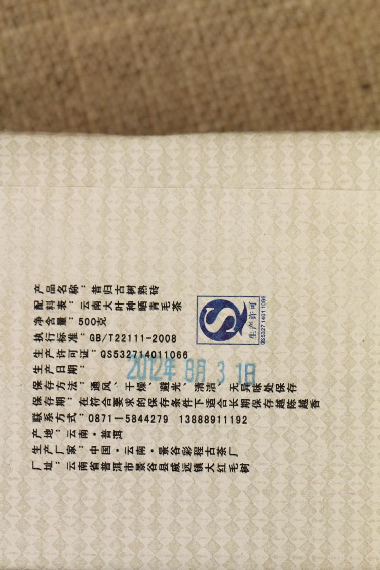 2012年彩程昔归古树高级500克熟砖 - 阎红卫 - 阎红卫经赢之道策划产业联盟