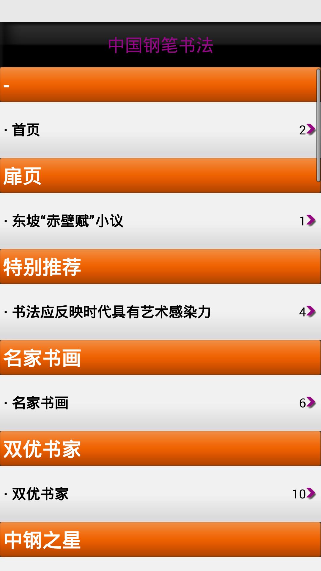 玩免費書籍APP|下載中国钢笔书法 app不用錢|硬是要APP