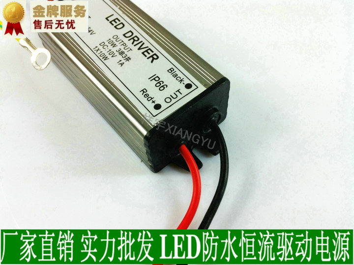 Factory Direct XYLED waterproof constant current drive power 20W 20 - 38V600MA light board power