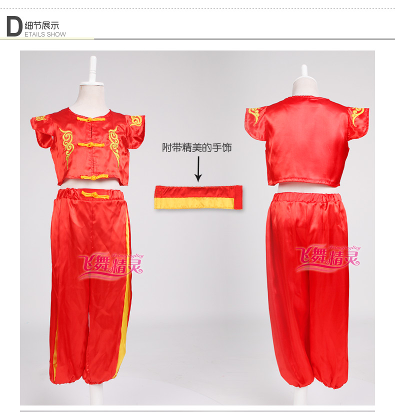 Wizard of dancing Children's martial arts clothing costume costumes Children's costumes Children's clothing Boys performing folk dance clothes