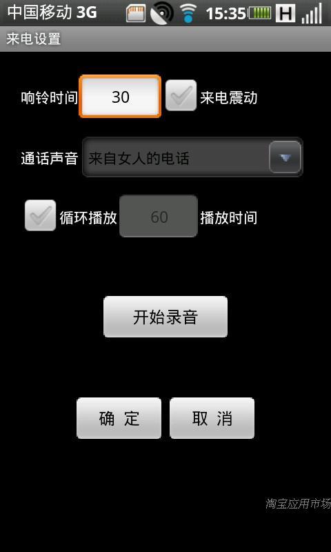 【免費工具App】虚拟来电-APP點子