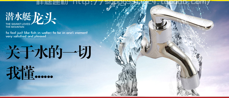[Genuine] submarine authorized elegant pair copper washer water nozzle mop pool pairs with LS2