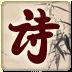 自动作诗 娛樂 App LOGO-APP試玩
