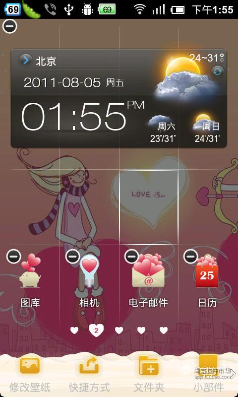 【免費個人化App】浪漫七夕桌面主题(手机主题壁纸桌面app)-APP點子